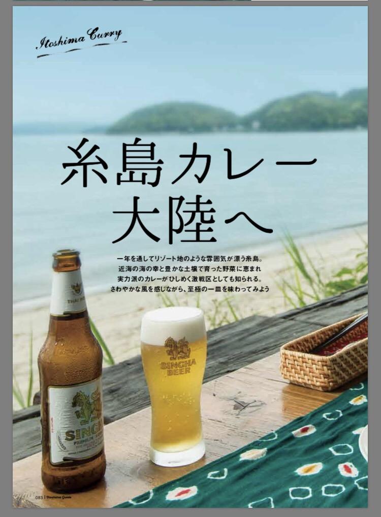 糸島ドゥワンチャンカレー大陸