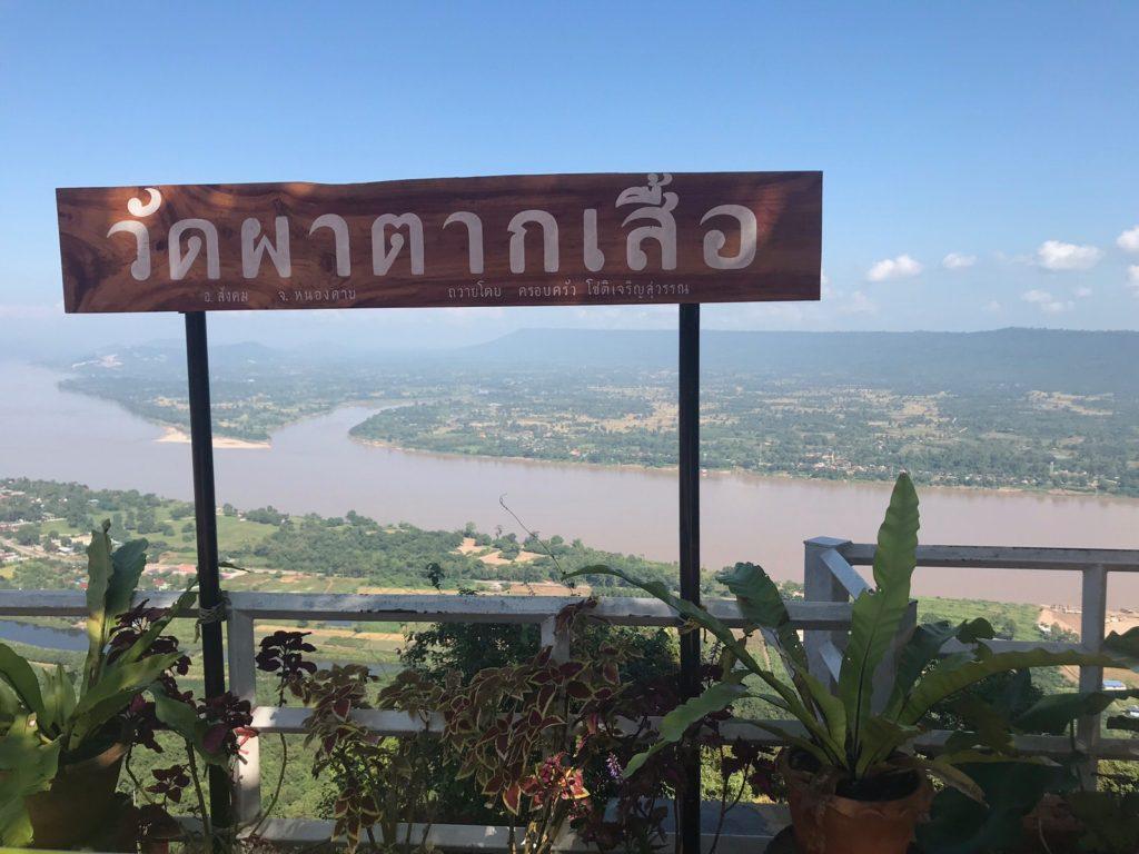 ノンカイ メコン川沿いの絶景ポイントと寺院 ワット・パー・ターク・スア